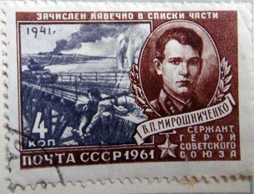 В.П.Мирошниченко. Сержант. Герой Советского Союза. Зачислен навечно в списки части, 1941