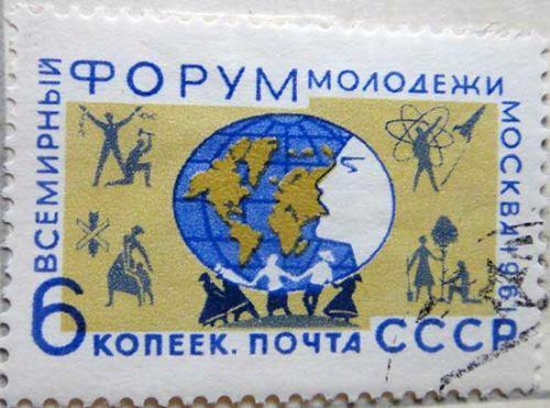 Всемирный форум молодёжи. Москва, 1961, 6 копеек