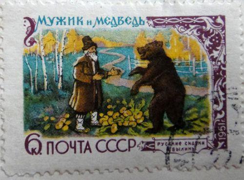 """""""Мужик и Медведь"""". Русские сказки и былины"""