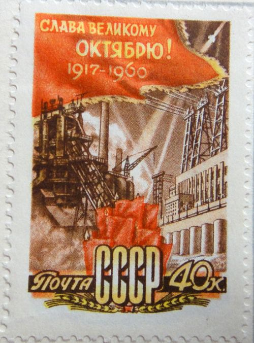 Слава Великому Октябрю! 1917-1960. Почта СССР, 40 копеек