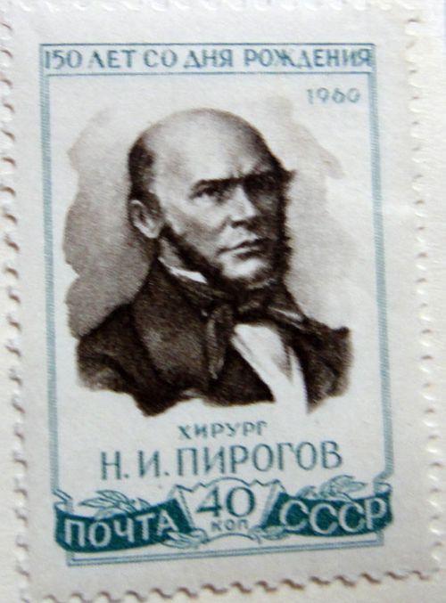Хирург Н.И.Пирогов. 150 лет со дня рождения