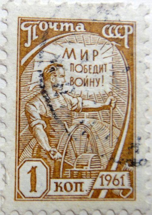 Мир победит войну! 1 копейка, 1961, СССР