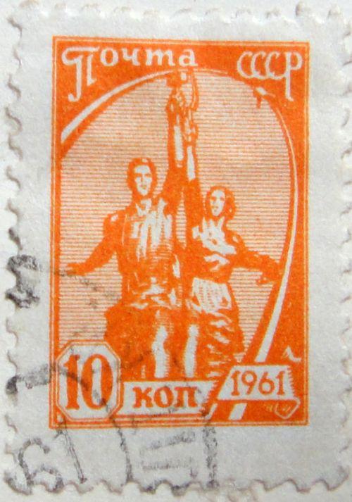 Почта СССР, 10 копеек, 1961