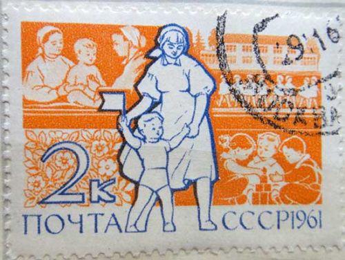 Дети. Почта СССР, 2 копейки