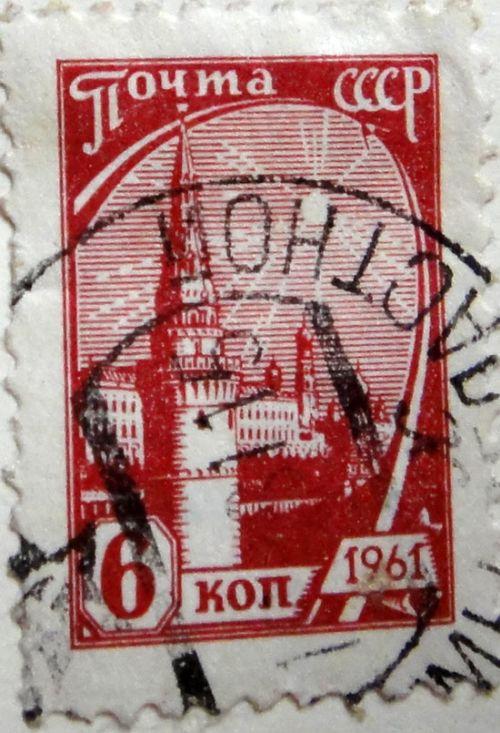 Почта СССР, 6 копеек, 1961