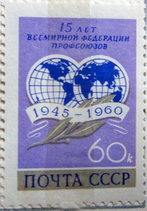 15 лет всемирной федерации профсоюзов 1945-1960