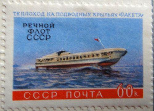 Теплоход на подводных крыльях «Ракета». Речной флот СССР
