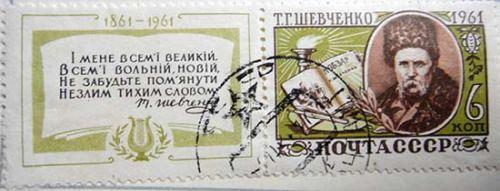 Тарас Григорьевич Шевченко. 1861-1961. Почта СССР, 6 копеек