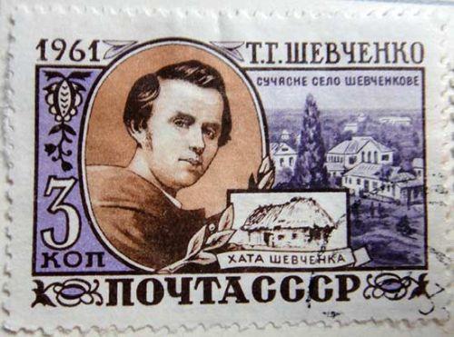 Т.Г.Шевченко. Хата Шевченка. 1961, 3 копейки