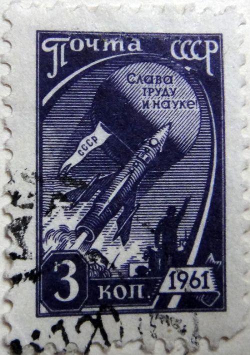 Слава труду и науке! 3 копейки, 1961