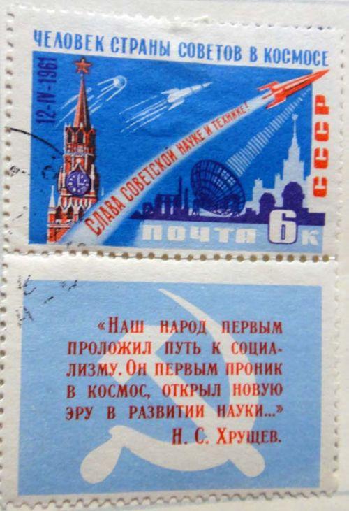 Слава Советской Науке и Технике!