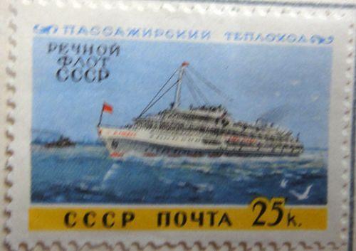 Пассажирский теплоход. Речной флот СССР. 25 копеек