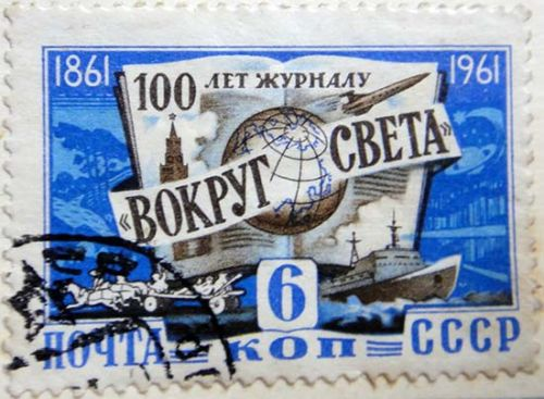 «Вокруг Света». 100 лет журналу. 1861-1961