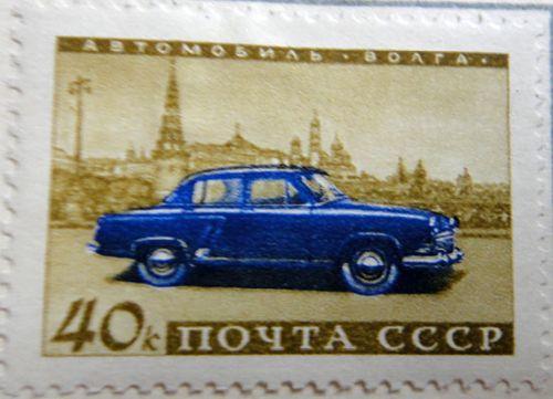Автомобиль «Волга». Почта СССР, 40 копеек