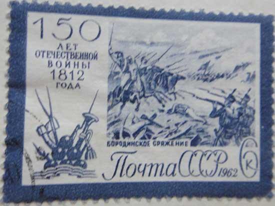 150 лет отечественной войны 1812 года. Бородино