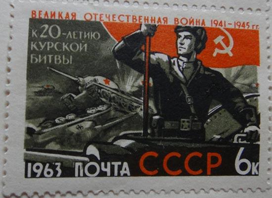 К 20-летию Курской битвы. Почта СССР, 1963