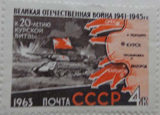 К 20-летию Курской битвы. Марка 2. Почта СССР, 1963