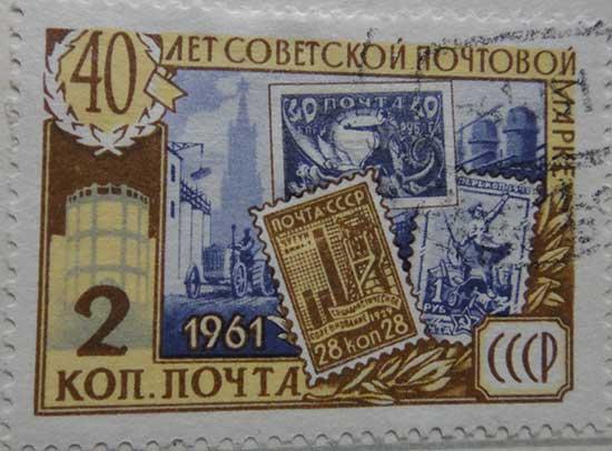 40 лет советской почтовой марки, 2коп 1961