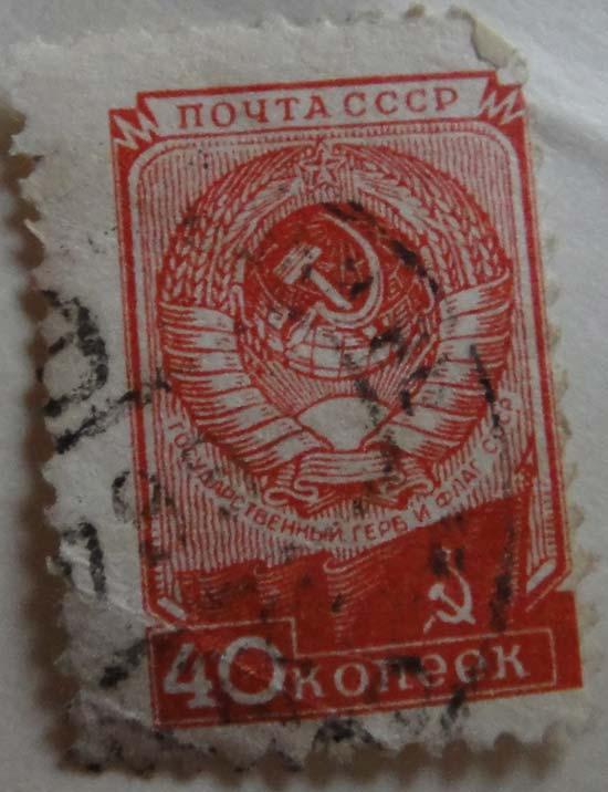 Государственный Герб и Флаг СССР. Почта СССР, 40коп