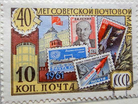 40 лет советской почтовой марке. Почта СССР, 10коп