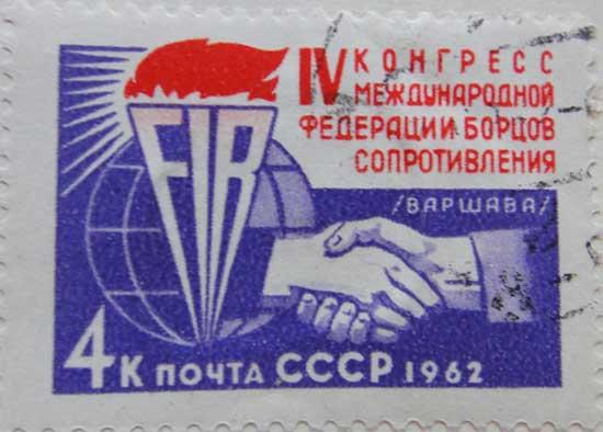 Варшавский конгресс борцов сопротивления, 4 коп, почта СССР, 1962