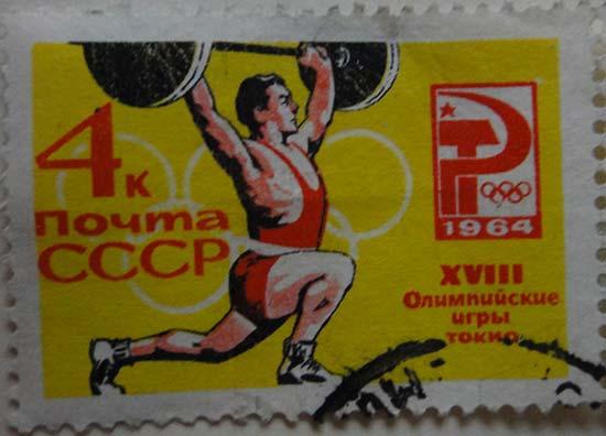 XVIII Олимпийские игры в Токио. Штангист, 1964