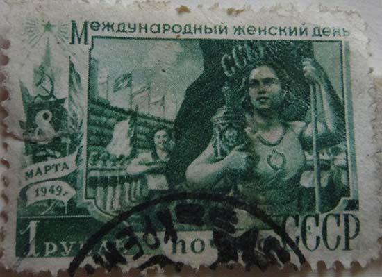 Международный женский день 8 марта 1949 за 1 рубль