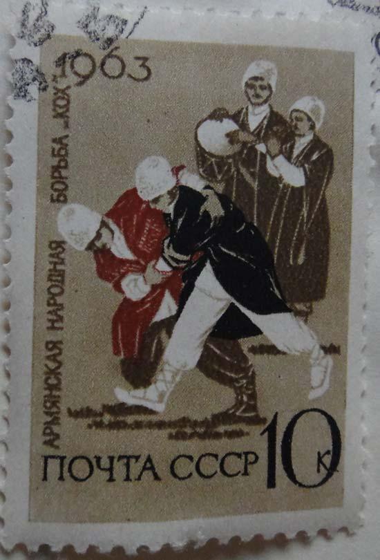 """Армянская борьба """"Кох"""". Почта СССР, 1963"""