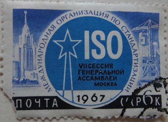 ISO — Международная организация по стандартизации. VII сессия генеральной ассамблеи, 1967