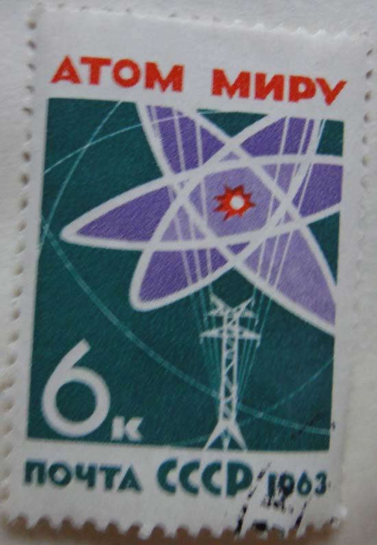 Атом Миру! 1963, 6коп