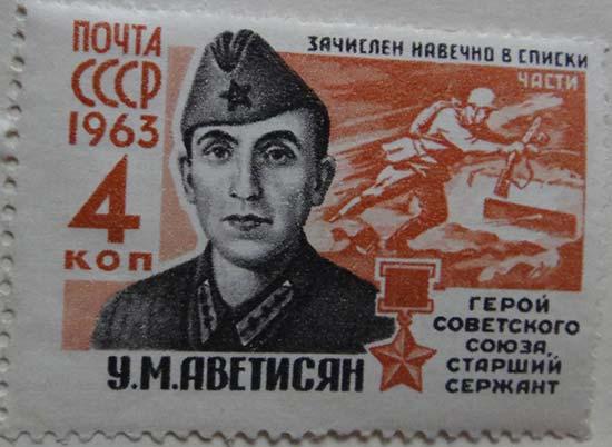 У.М.Аветисян. Старший сержант. Герой Советского Союза
