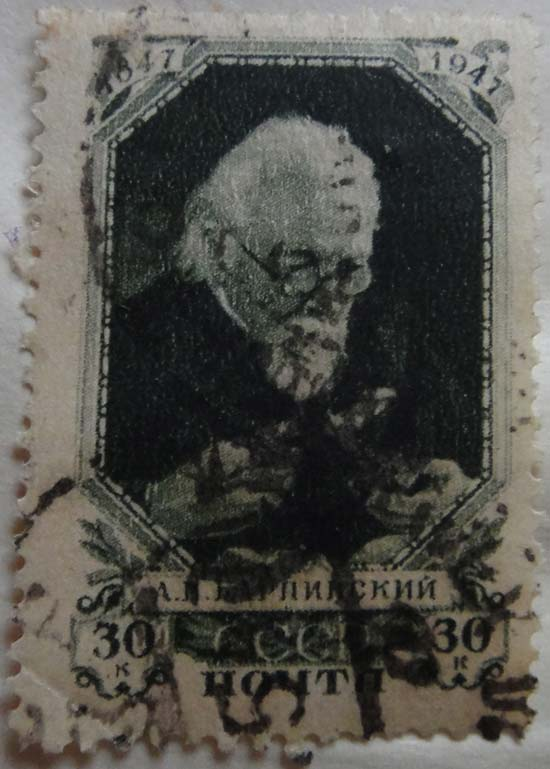 А.П.Карпинский. 30коп, СССР