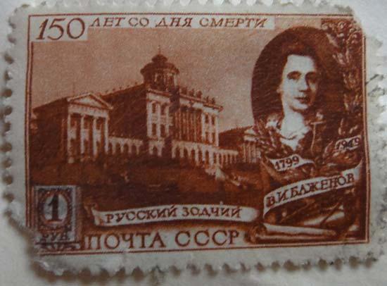 В.И.Баженов. Русский зодчий, 1 рубль
