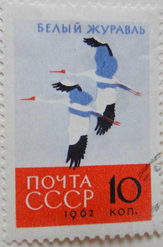 Белый журавль, 1962. Почта СССР, 10коп