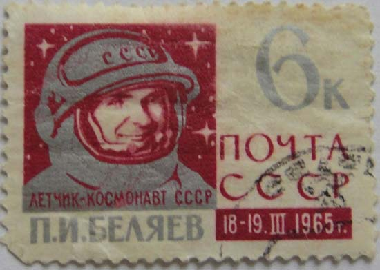 П.И.Беляев. Лётчик-космонавт СССР