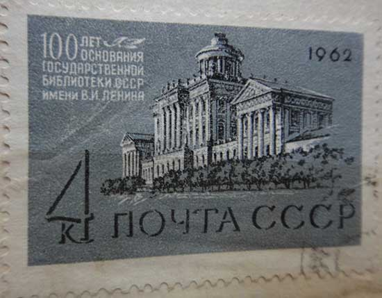 Библиотека СССР