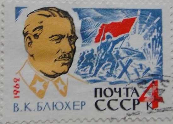 В.К.Блюхер. Почта СССР, 4коп