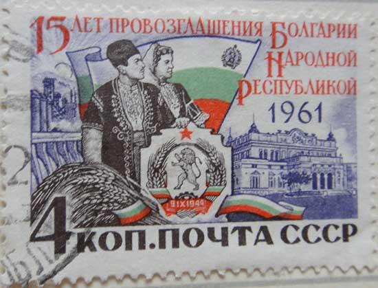 15 лет провозглашения Болгарии народной республикой, 1961