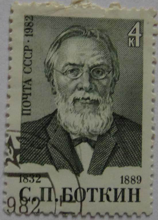 С.П.Боткин. Русский врач-терапевт
