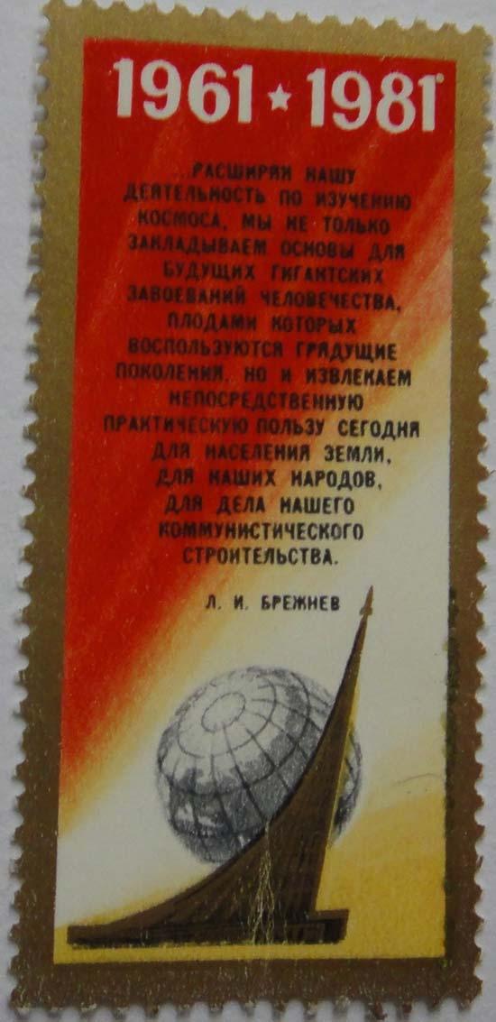 Расширяем нашу деятельность по изучению космоса. Л.И.Брежнев