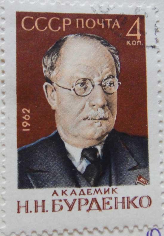 Н.Н.Бурденко. Академик. 1962, 4коп