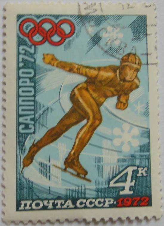 Саппоро-72. Почта СССР
