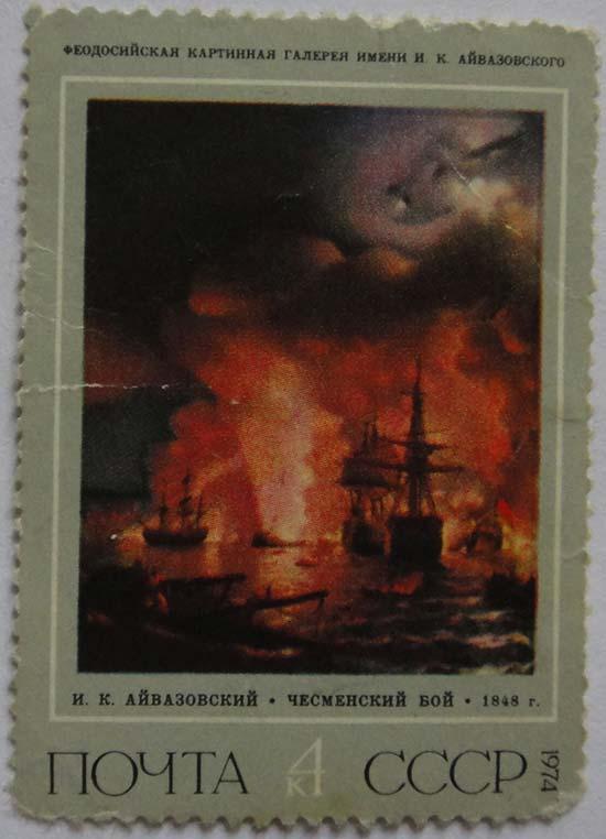 """И.К.Айвазовский """"Чесменский бой"""", 1848 год"""