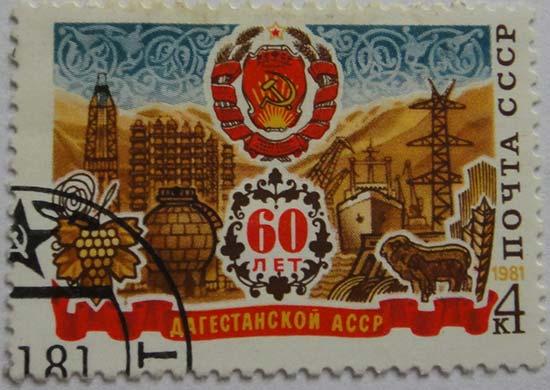 60 лет Дагестанской АССР
