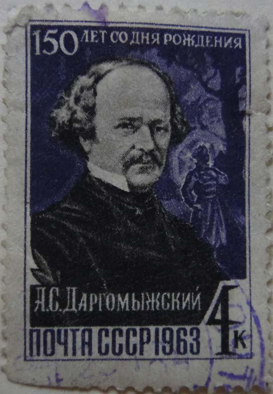 А.С. Даргомыжский. 150 лет со дня рождения