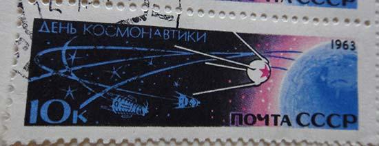 День Космонавтики, Почта СССР, 1963, 10коп