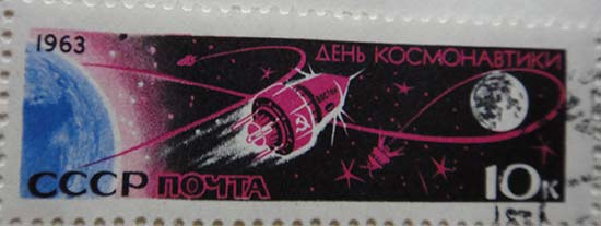 День Космонавтики, Почта СССР, 1963