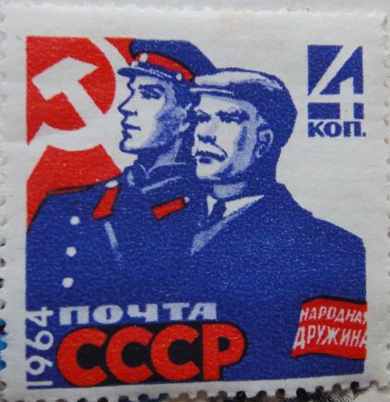 Народная Дружина. Почта СССР, 4 коп