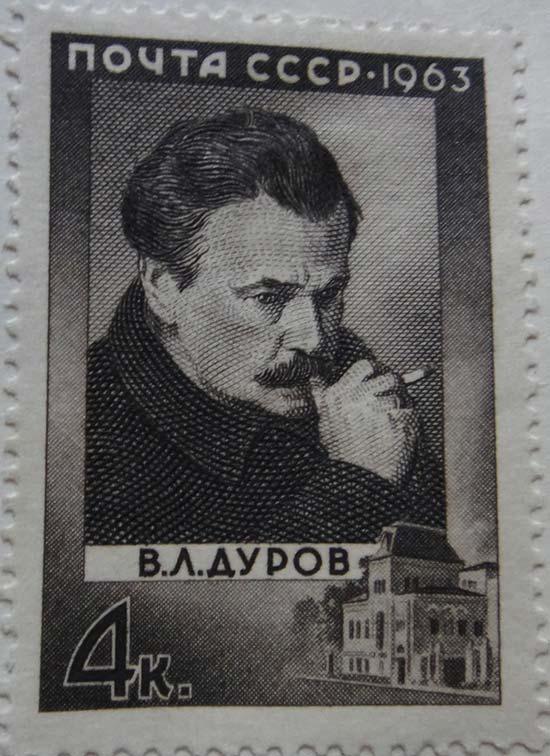 В.Л.Дуров. Почта СССР, 1963, 4 коп