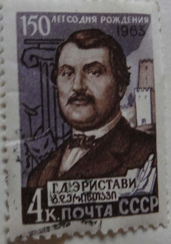 Г.Д. Эристави. 150 лет со дня рождения